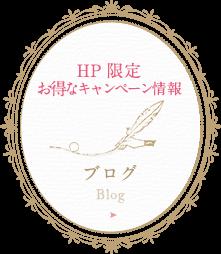 HP限定お得なキャンペーン情報