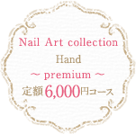 Nail Art collection~platinum~ HAND 定額6,000円コース