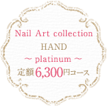 Nail Art collection~platinum~ HAND 定額6,000円コース