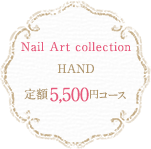 Nail Art collection HAND 定額5,500円コース
