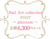 Nail Art collection HAND 定額5,500円コース