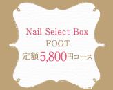 foot 定額5,500円コース